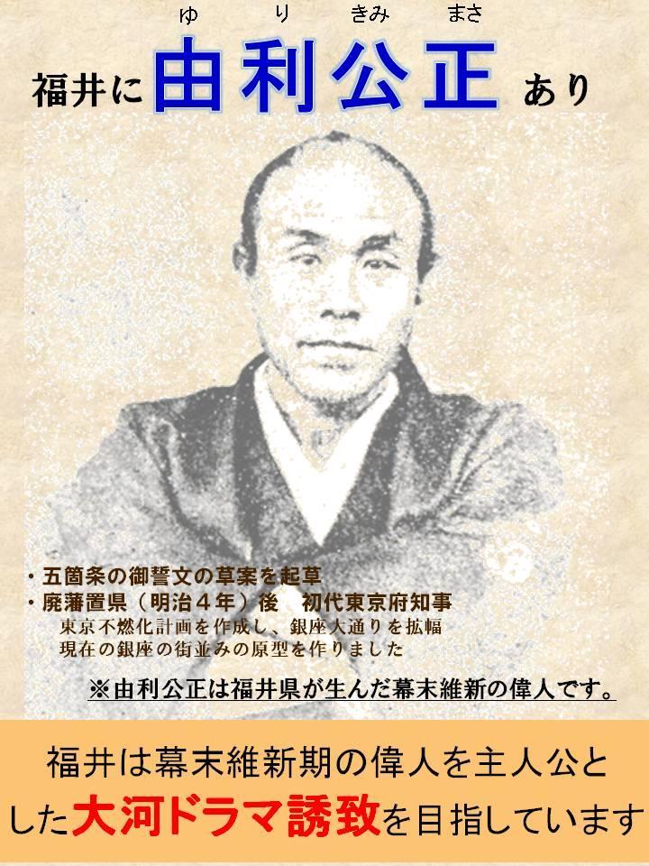http://www.pref.fukui.lg.jp/doc/brandeigyou/brand/taiga_d/img/005.jpg