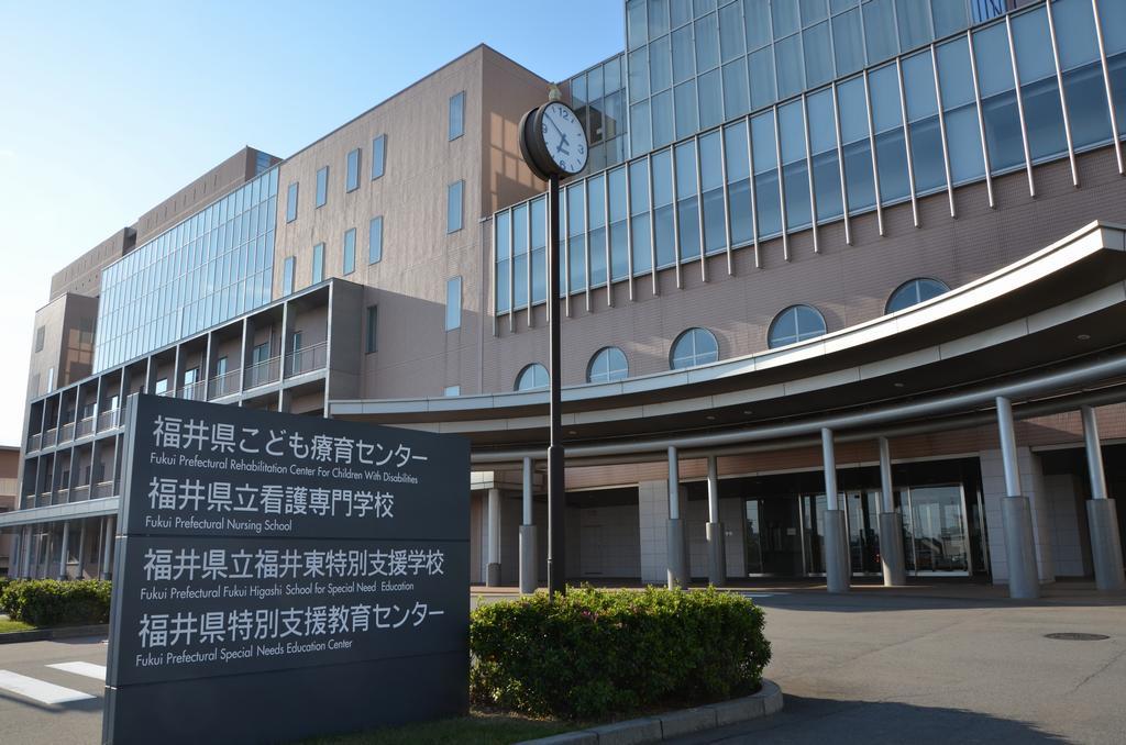 福井県立看護専門学校