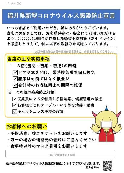 ウイルス 福井 県 コロナ