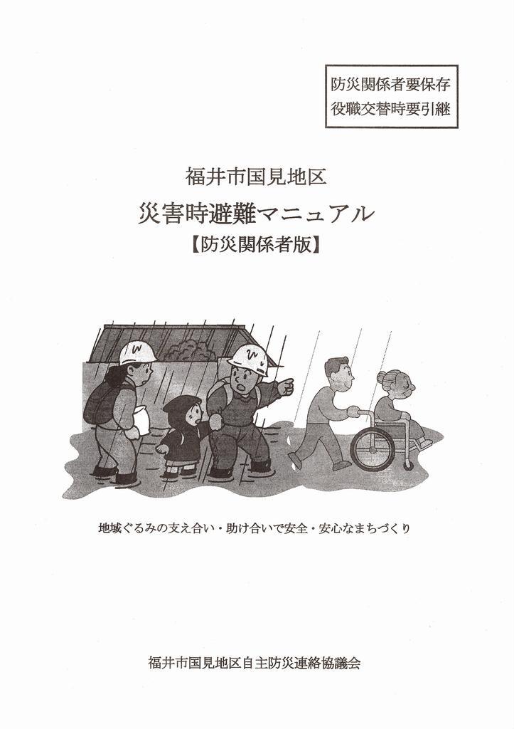 グループ ホーム 防災 訓練 マニュアル