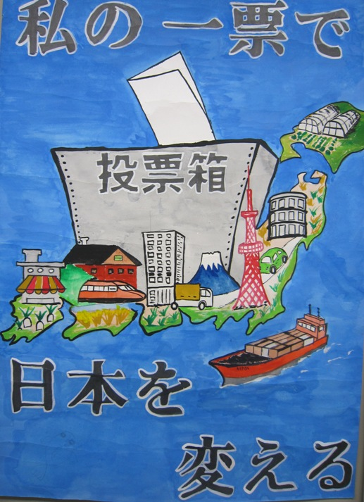 平成25年度明るい選挙啓発 ...