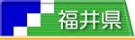 福井県ホームページに戻る