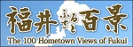 the 100 Hometown Views of Fukui