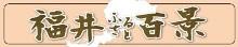 福井ふるさと百景のページへリンク
